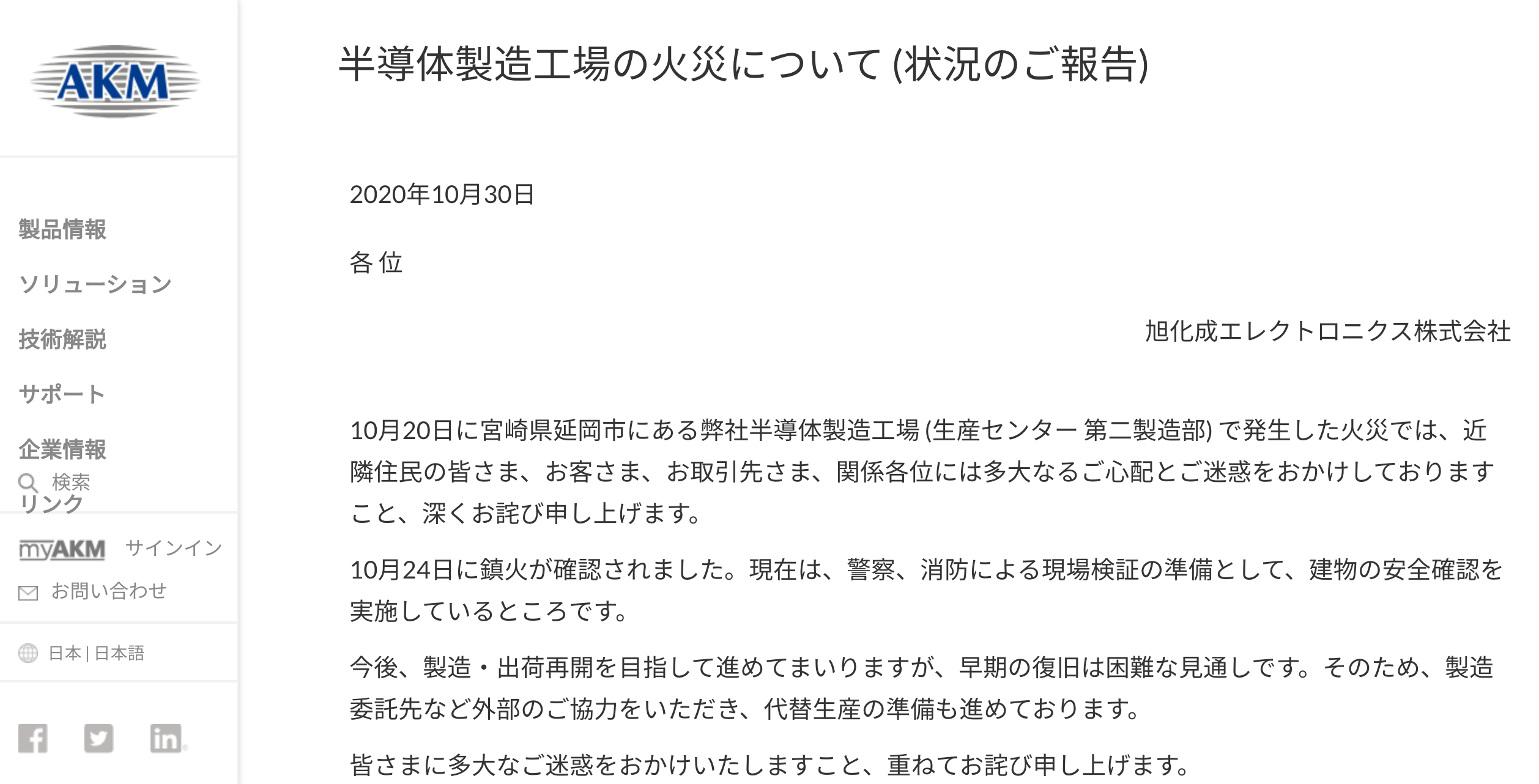 旭化成 エレクトロニクス 火災